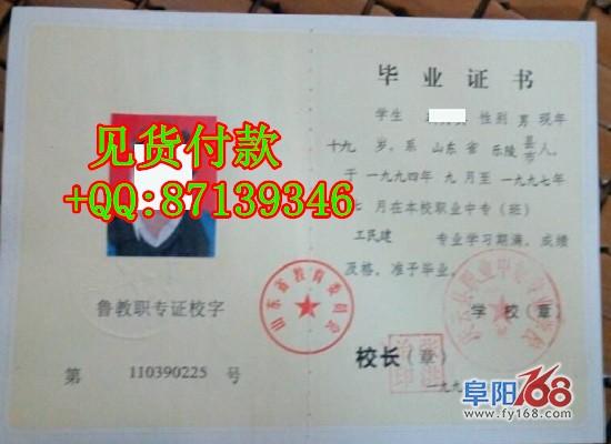 大连海洋大学毕业文凭样本 网上阜阳 阜阳168