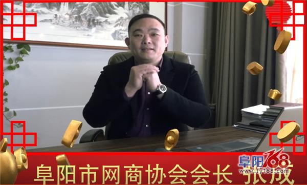 阜阳市网商协会祝大家新年快乐!